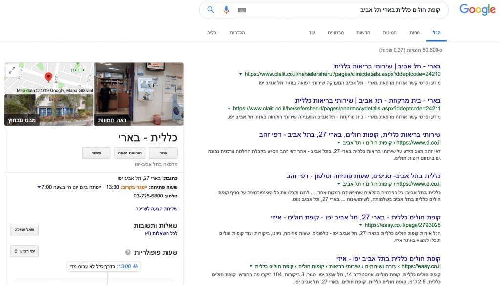 צילום מסך לדוגמא של גוגל ביזנס