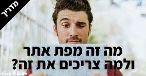 מה זה מפת אתר עם שמעון לייזרוביץ