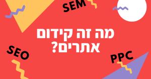 מה זה קידום אתרים-עם שמעון לייזרוביץ